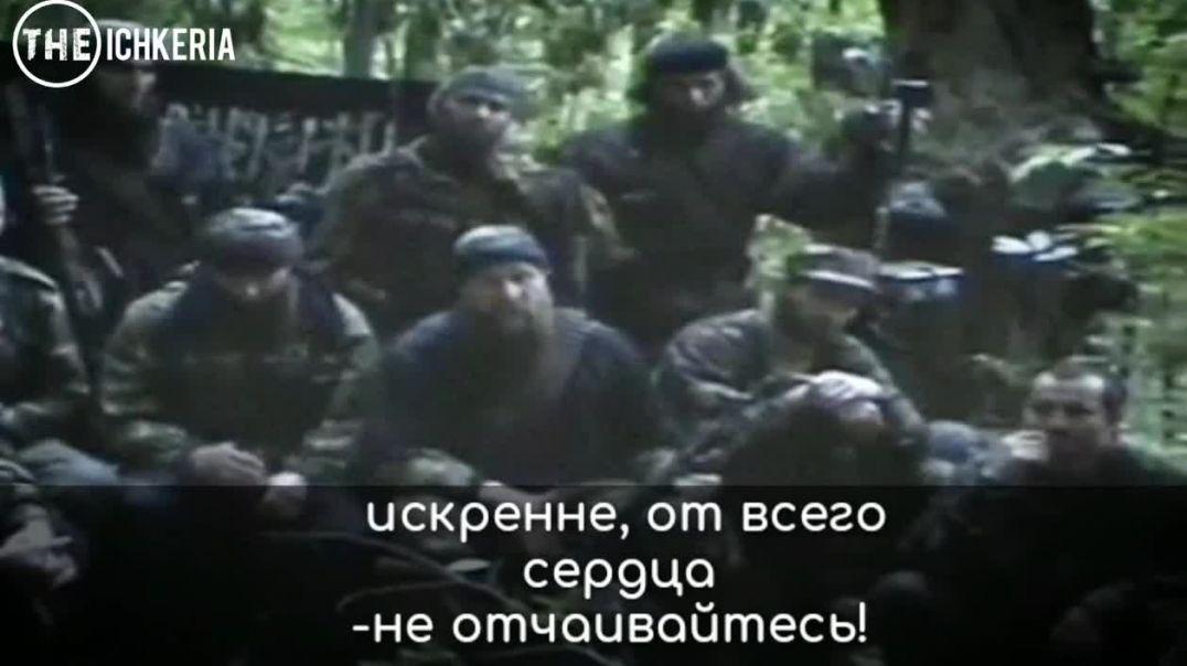 Хамзат Гелаев. Обращение ко всем мусульманам.