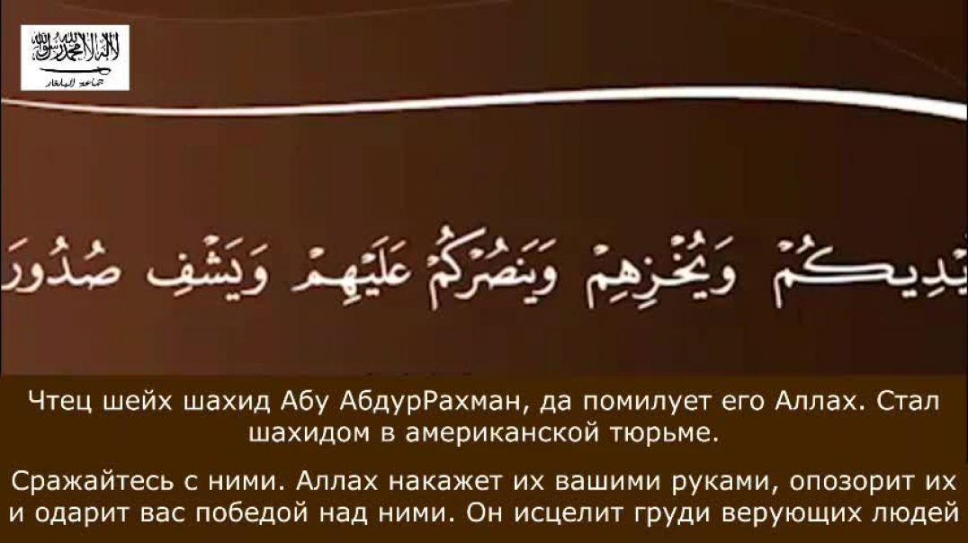 Видеообращение шейха Касима ар-Рейми, да сохранит его Аллах