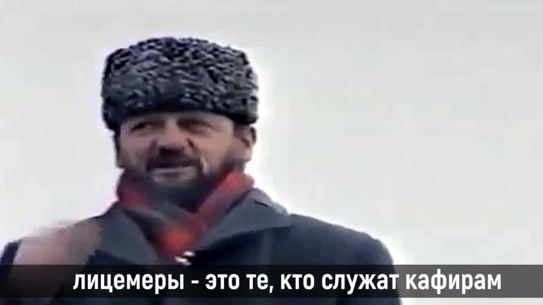 Ахмат Кадыров о лицемерах.