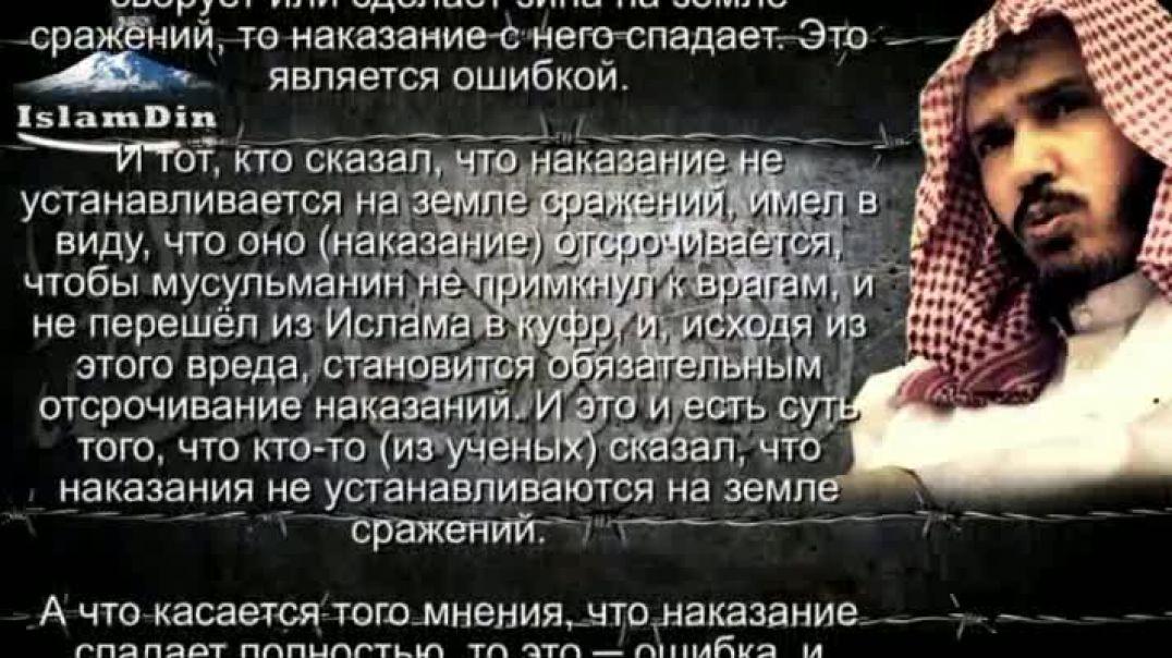 """Шейх Сулейман аль-Альван: """"Установление (хадда) наказания на земле войны"""""""