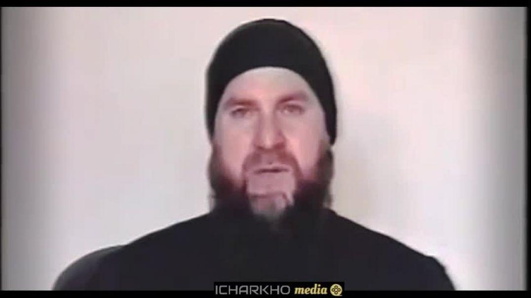 Хамзат Гелаев ( رحمه الله ) - Обращение к чеченской милиции (пехоте Путина) на чеч. языке.
