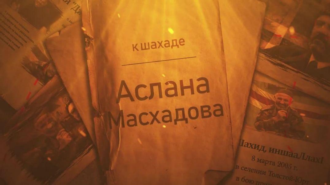 В память Аслана Масхадова