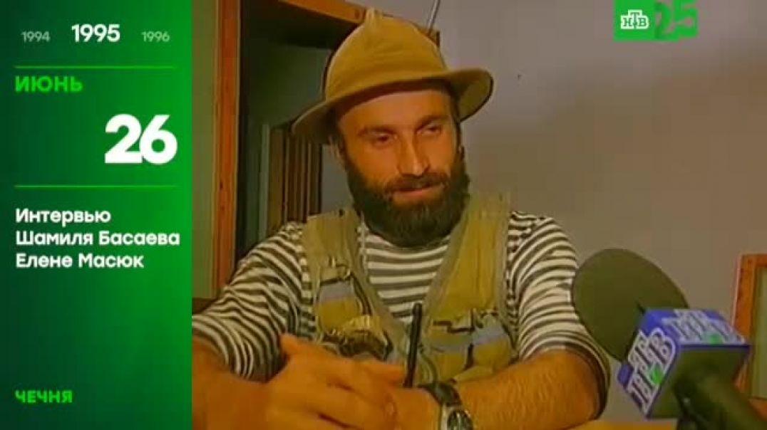 """Шамиль Басаев: """"Мы хотели кремль штурмовать"""" (1995 г.)"""
