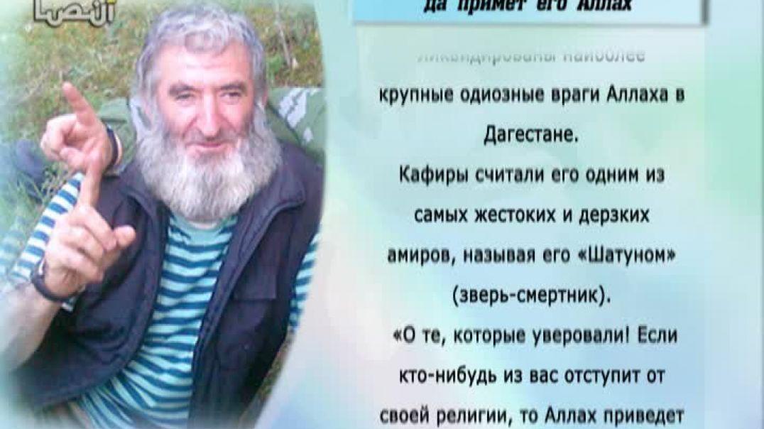 Караван Шахидов - Вилаят Дагестан