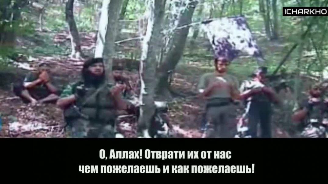 Хаттаб. Дуа. (Кавказ)