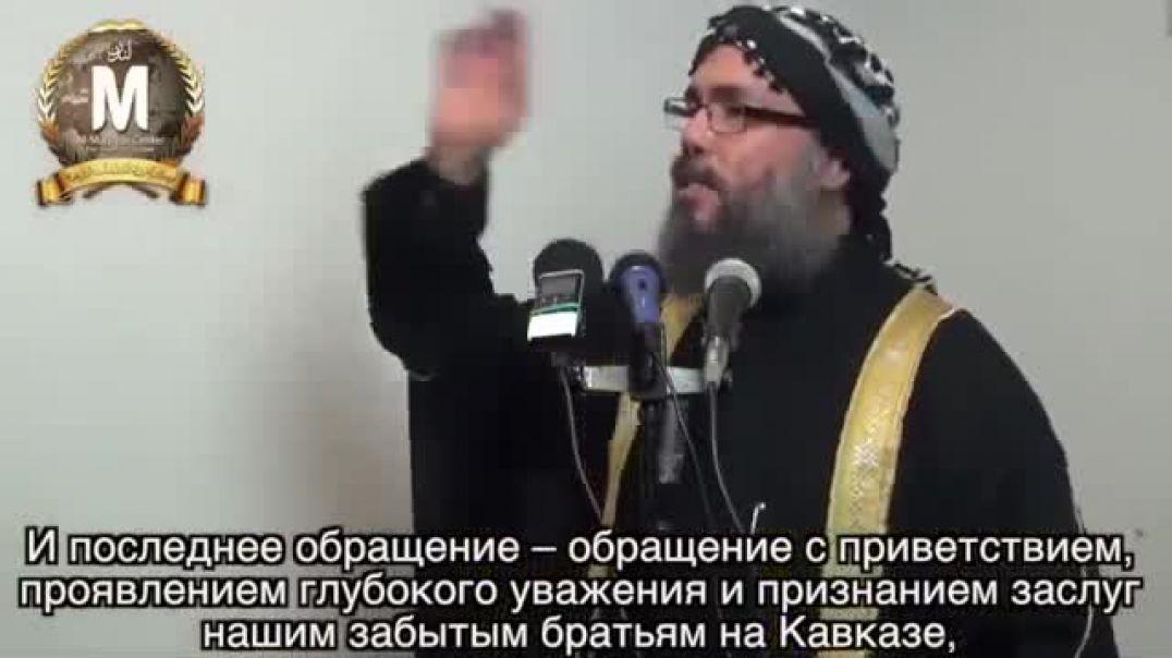 Шейх Хани Ас-Сибаи. Обращение с приветствием к забытым муджахидам Кавказа.