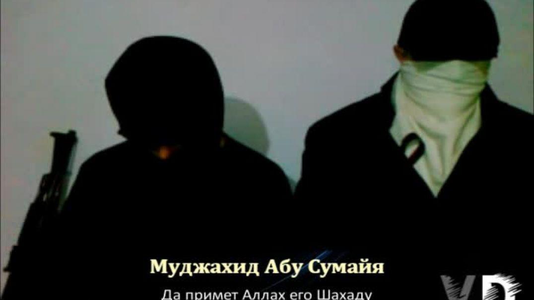 Истишхадия Муджахида Абу Сумая. Вилаят Дагестан.