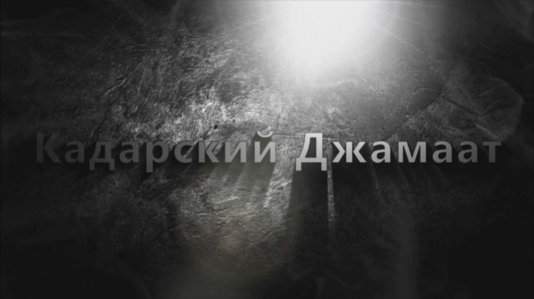 Кадарский Джамаат - Вилаят Дагестан