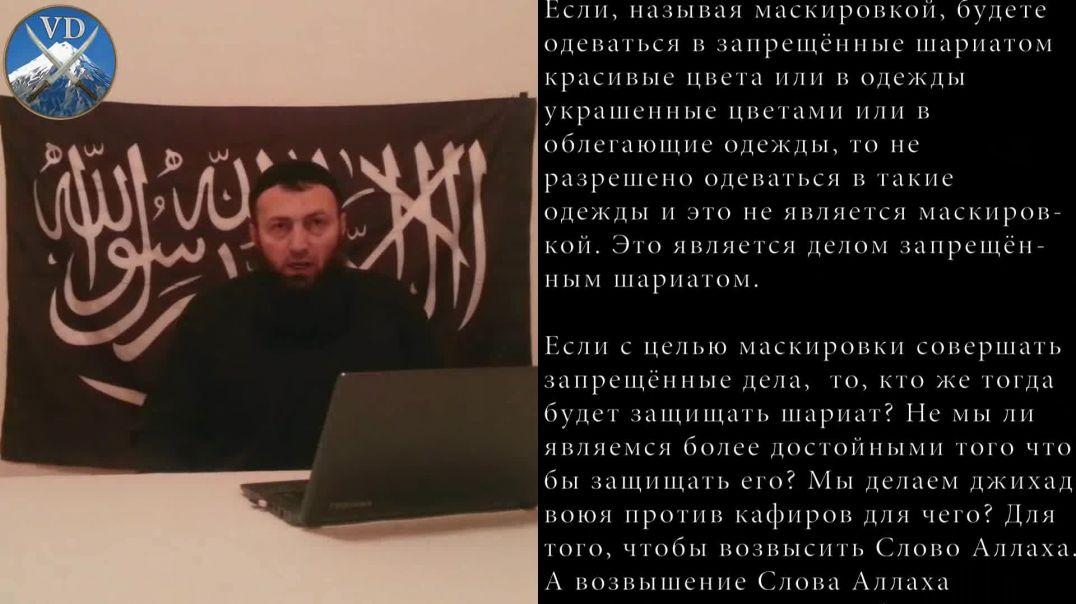 Амир Горного Сектора ВД Шейх Абу Усман: Наставление сёстрам. Ноябрь - 2013 год.