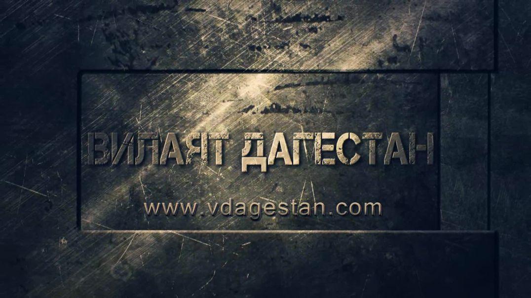 Шахиды Левашинского района. Вилаят Дагестан.
