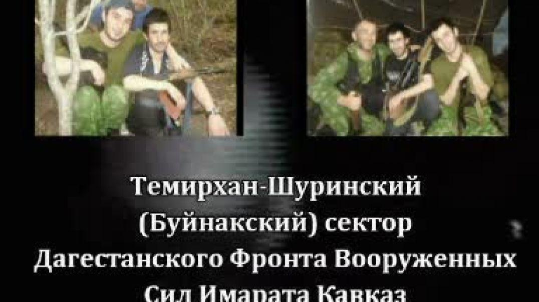 Подразделение «СейфуЛлах» Темирхан-Шуринский сектор Дагестанского Фронта. 2006-2007 год (1 часть)