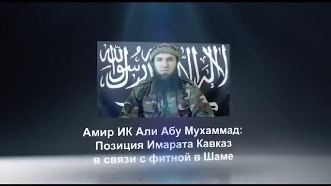 Амир ИК Али Абу Мухаммад Позиция ИК в связи с фитной в Шаме.