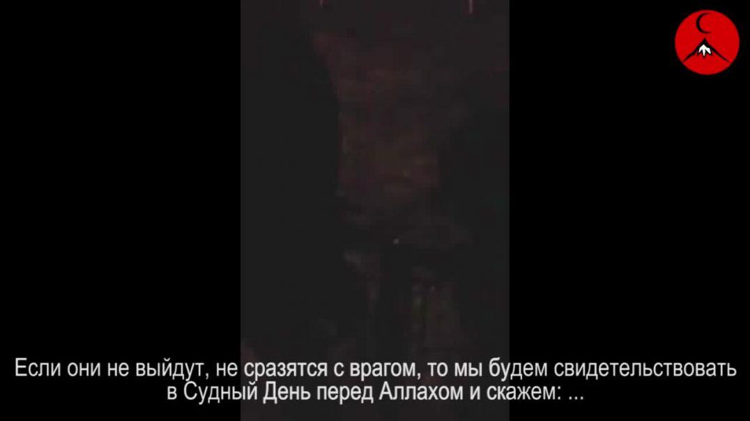Обращение чеченских муджахидов 04.12.2014 г. Джохар Вилаят Нохчийчоь Имарат Кавказ