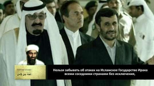 Свидетельство Шейха Муджахеда Усамы бин Ладена об Исламском Государстве Ирака
