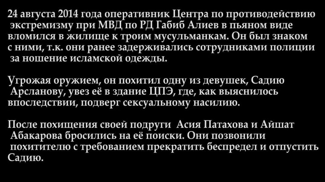 Запись телефонного разговора насильника из ЦПЭ Алиева Габиба и пострадавших сестер (24.08.2014)