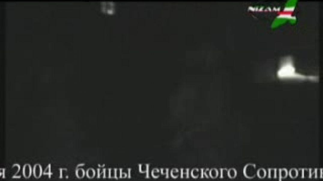 Спецоперация Муджахидов Чечне в с. Аллерой, 23 сентября 2004 года.