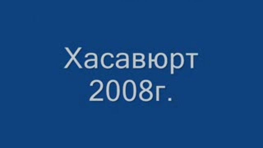 Последний бой муджахидов. Вилаят Дагестан. 2008 год.
