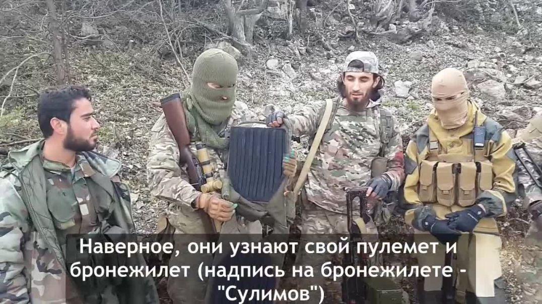 Военный Амир Аджнад Аль-Кавказ Хамза о захвате сопки в Латакии