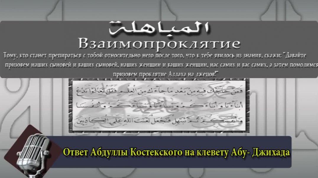 Ответ шариатского суда И.К. Абдуллы Костекского на клевету лжеца, который называет себя «абу Джихад
