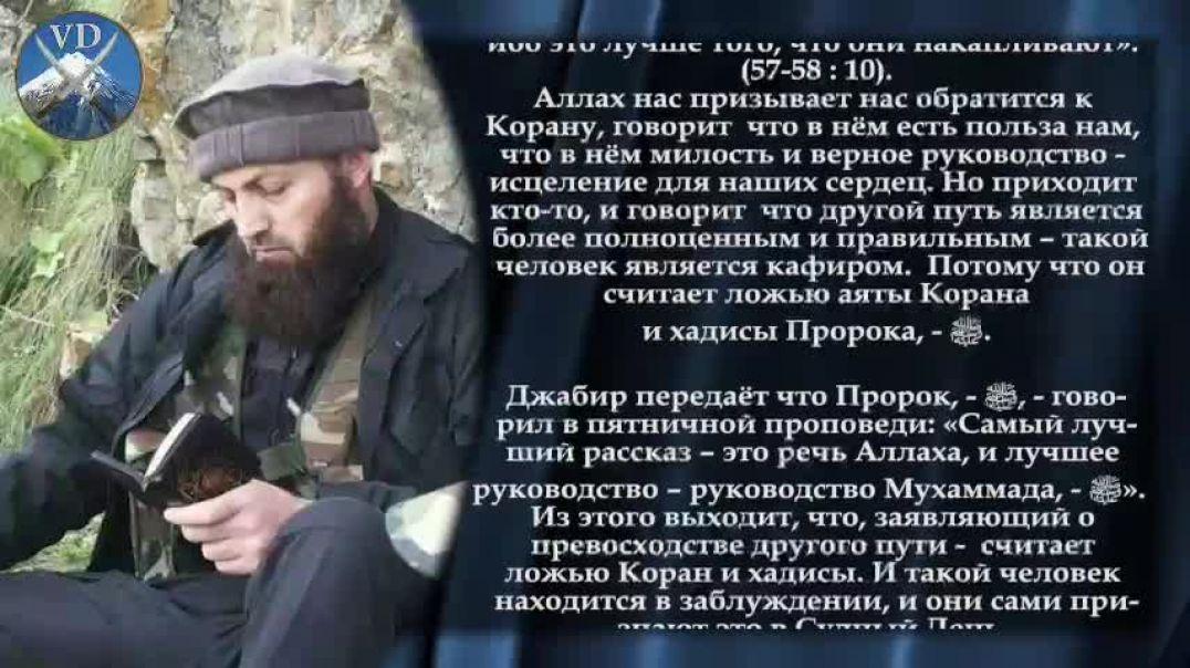Абу Усман - Навакидуль ислам 4