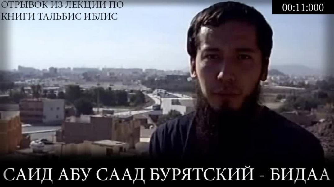 Бидаа - Саид Абу Саад Бурятский