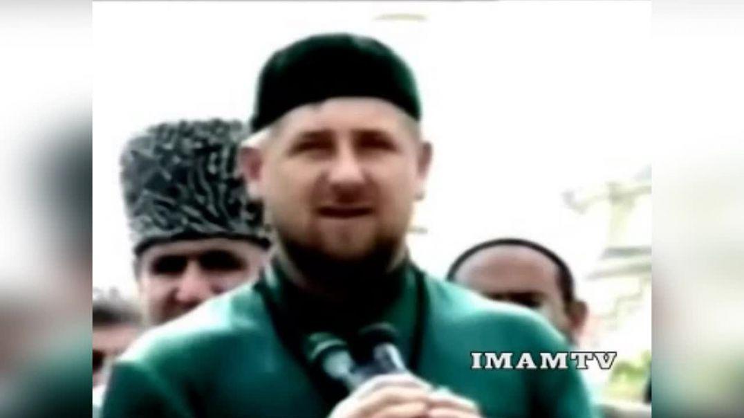 «Академик» Кадыров «Если мы мусульмане, мы должны молиться за Путина»