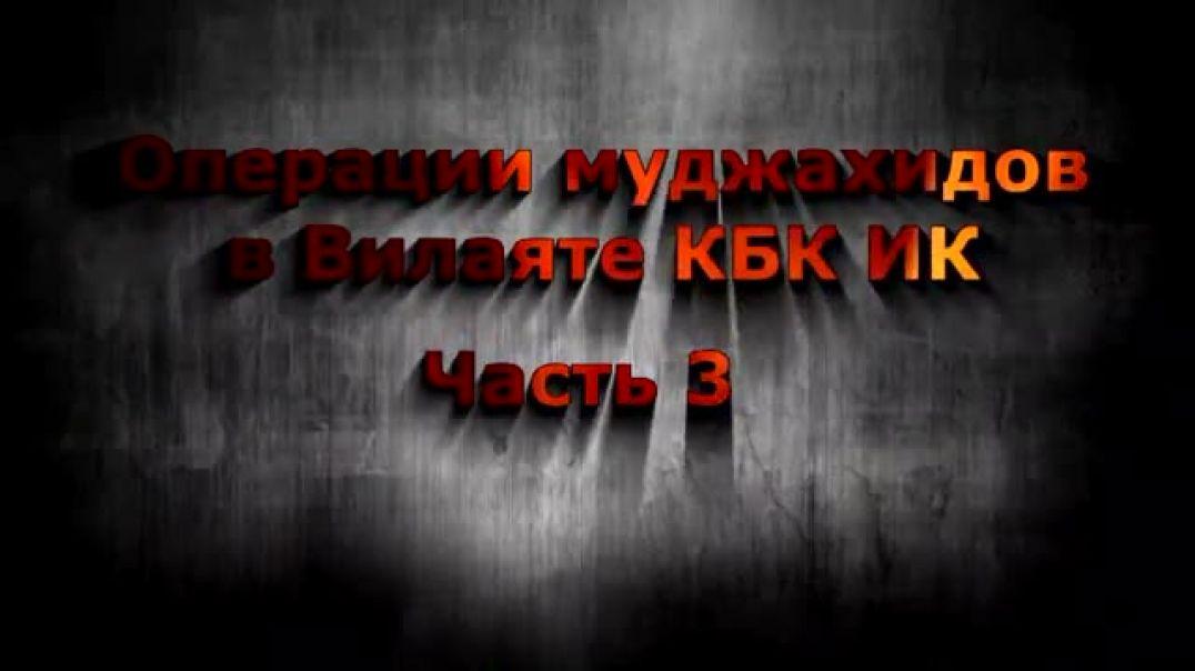 Операции муджахидов КБК. Часть 3