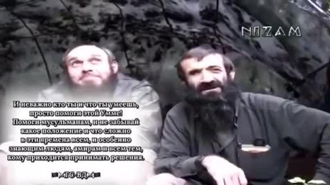 Темирхан Шуринские Муджагьиды в Чечне.   «Пусть Аллагь примет вашу Шагьаду братья.