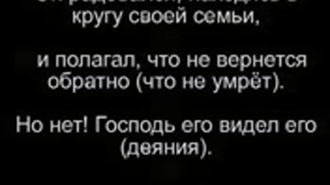 Посвещяется предводителью могилопоклоннников - Саиду апанди аш-Ширкави