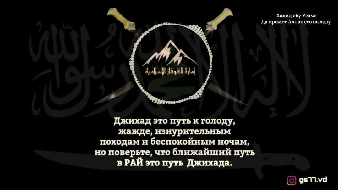 Халид Абу Усама «да примет Аллагь его шагьаду. «Аудио напоминание»