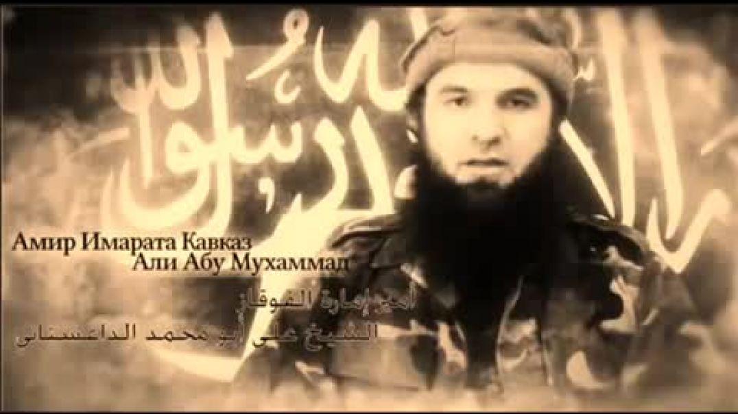 Такфир от ИГИШ (ИГИЛ) Амиру Имарата Кавказ Али абу Мухаммаду