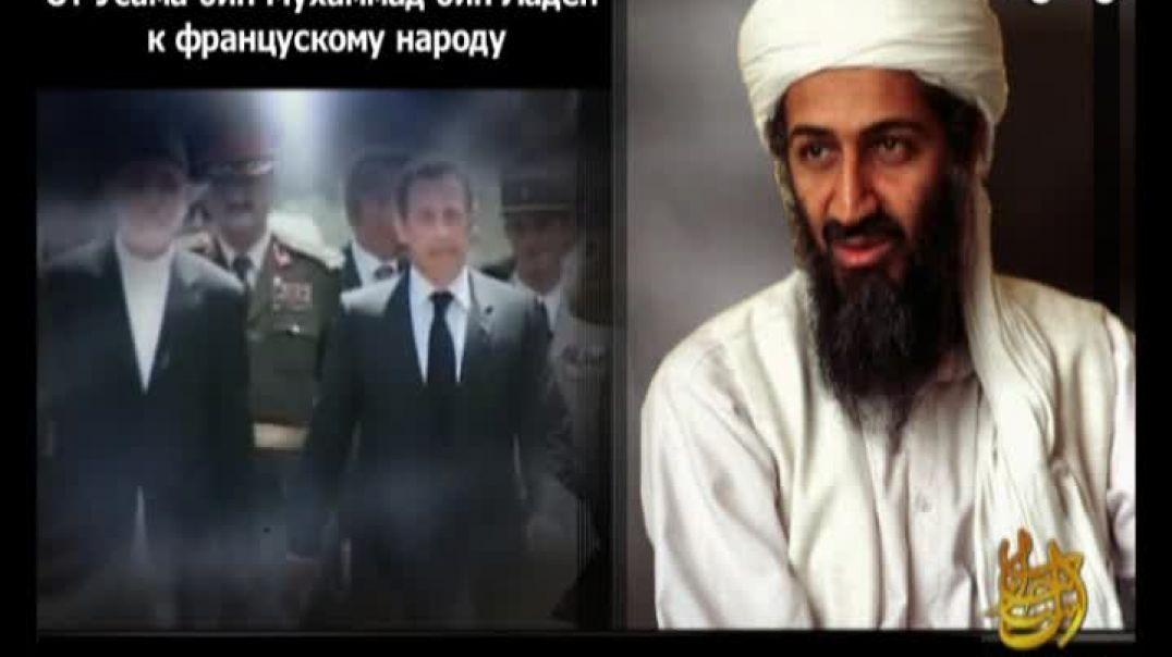 От Усама бин Мухаммада бин Ладена к французскому народу