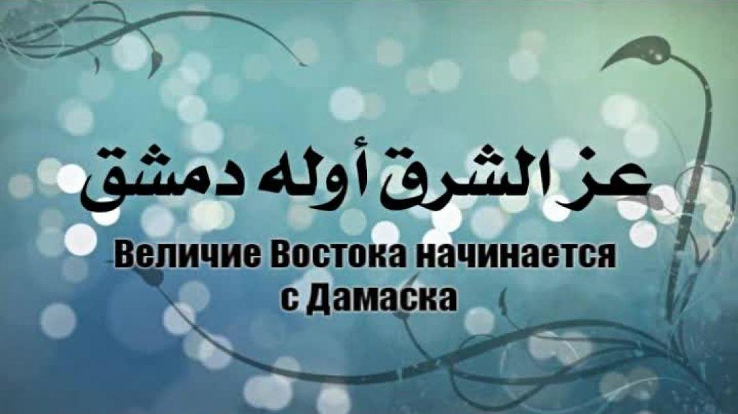 Величе Востока начинается с Дамаска