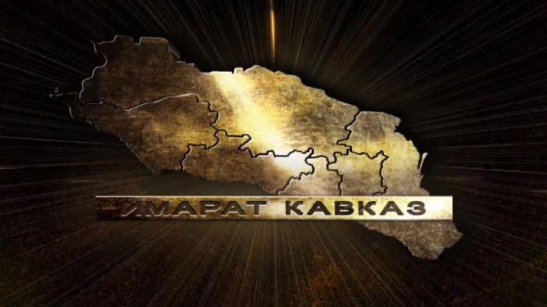 Вилаят Нохчийчоь (Ичкерия) Имарат Кавказ 19 июля 2011 год.