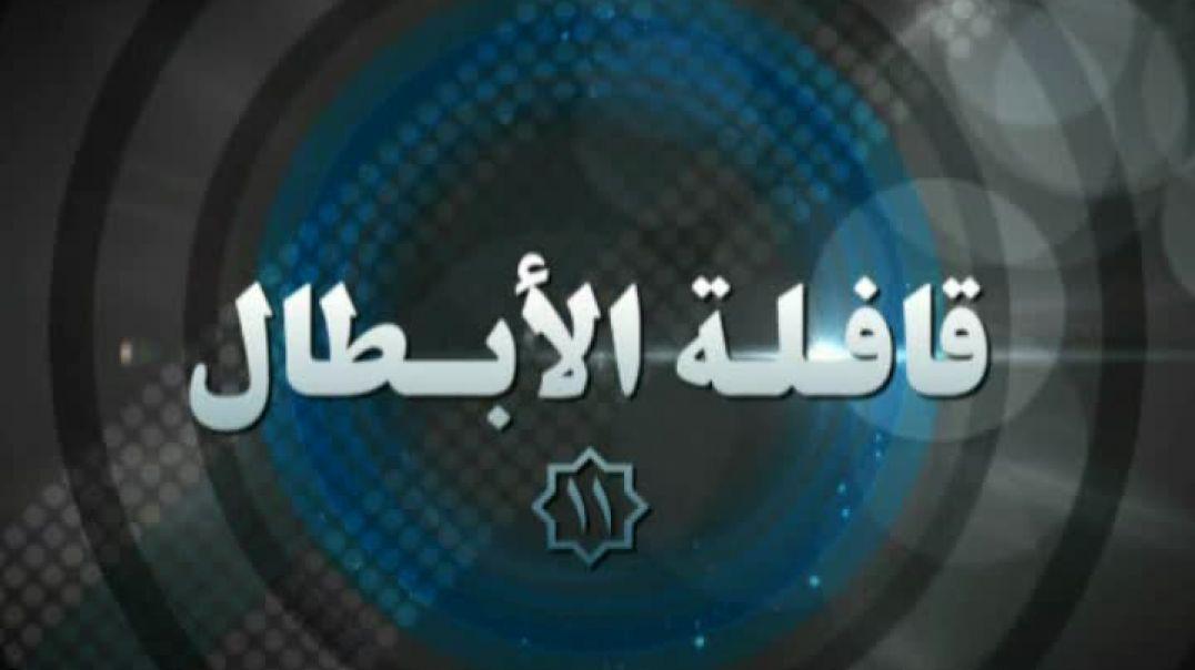 Караван Героев 11 - Араб.яз || قافلة الأبطال 11 - باللغة العربية || Caravan of Heroes 11 - in Arabic