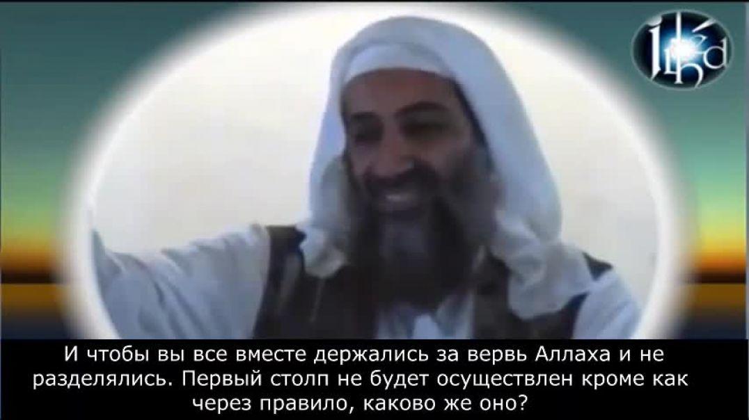 Усама Бен Ладен о такфире