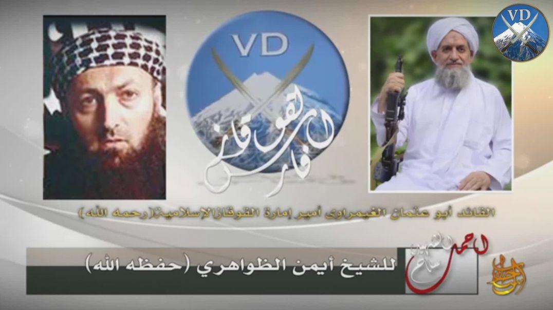 Шейх Айман аз-Завахири о шахаде Абу Усмана (Гимринского)