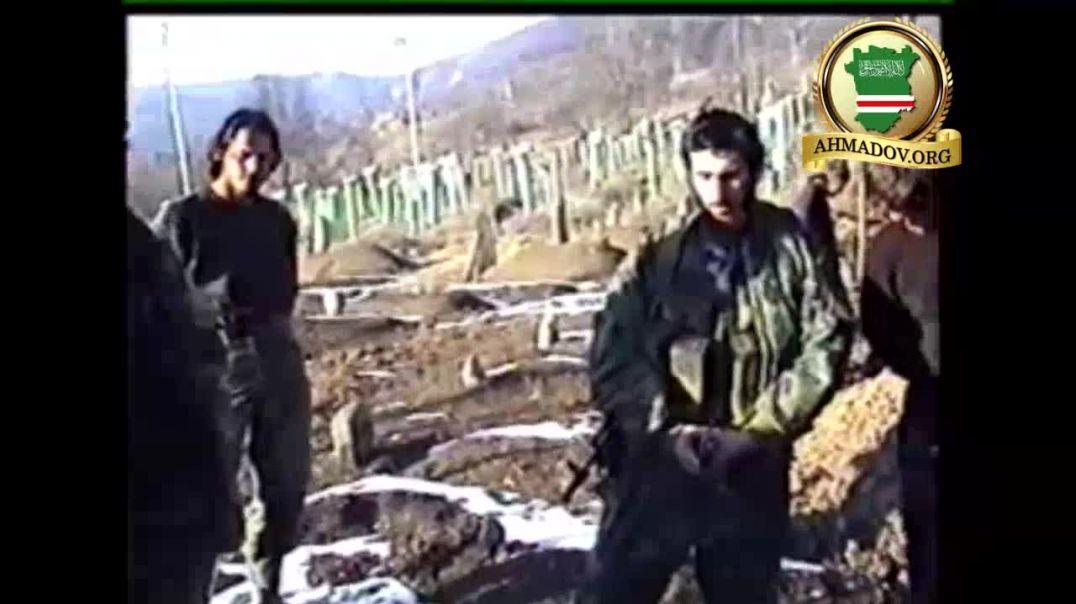 Шатой, 2000 г. Похороны Халида (шахид инша Аллах), охранник Ахмадова Рамзана. Часть вторая
