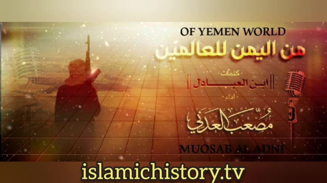 من اليمن للعالمين || Of Yemen World