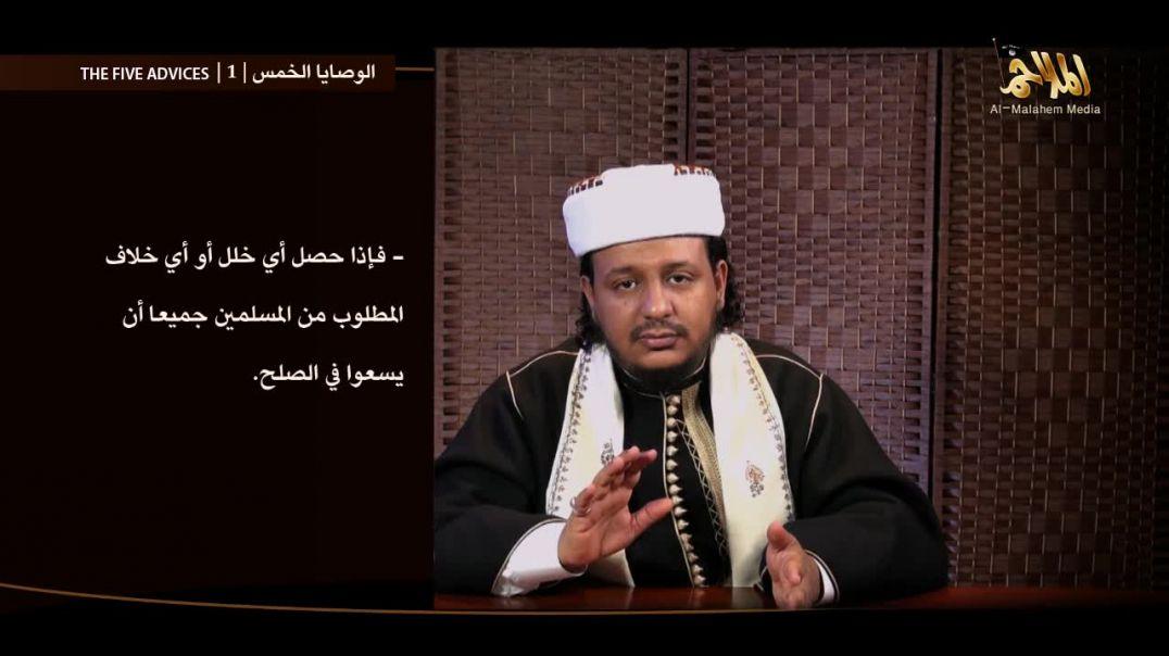 الشيخ حارث النظاري: الوصايا الخمس .1 — الجمـاعـة
