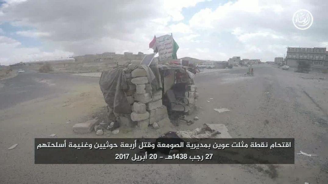 اقتحام نقطة مثلث عوين بمديرية الصومعة، 27 رجب 1438 - 20 أبريل 2017