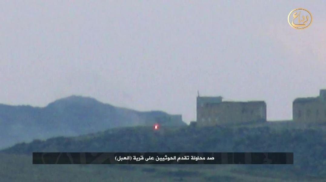 مشاهد من التصدي للحملة الحوثية التي تقدمت صوب قرية العبل