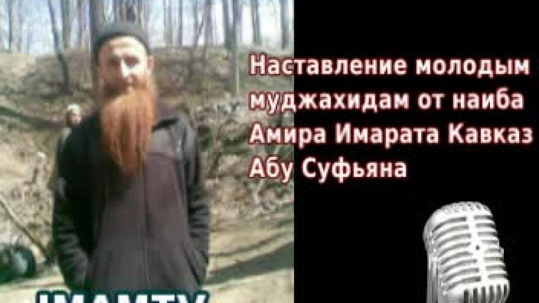 Наставление молодым муджахидам от наиба Амира Имарата Кавказ Абу Суфьяна, на чеченском языке. 2009 г