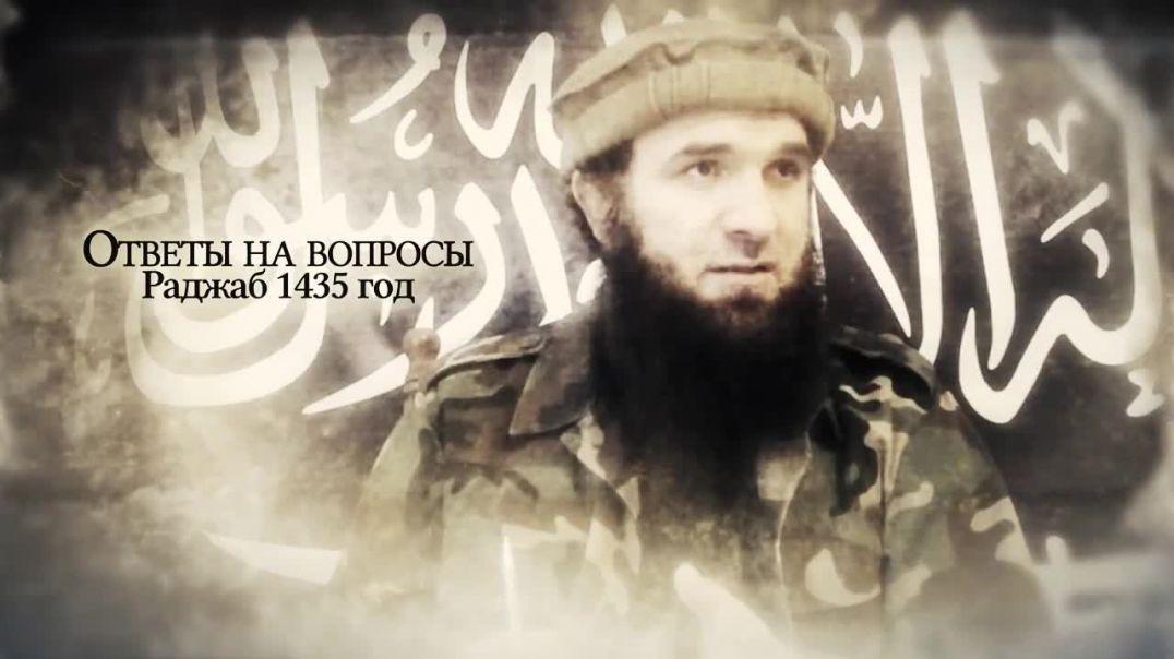 Интерью Амира Имарата Кавказ Шейха Али Абу Мухаммада