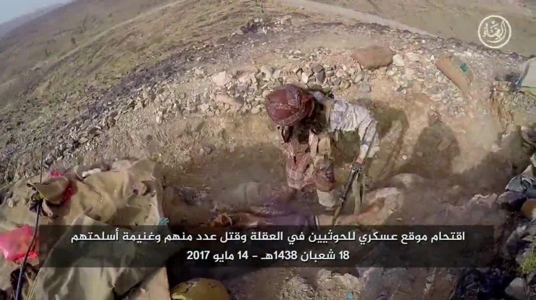 اقتحام موقع للحوثيين بالعقلة وقتل عدد منهم وغنييمة أساحتهم
