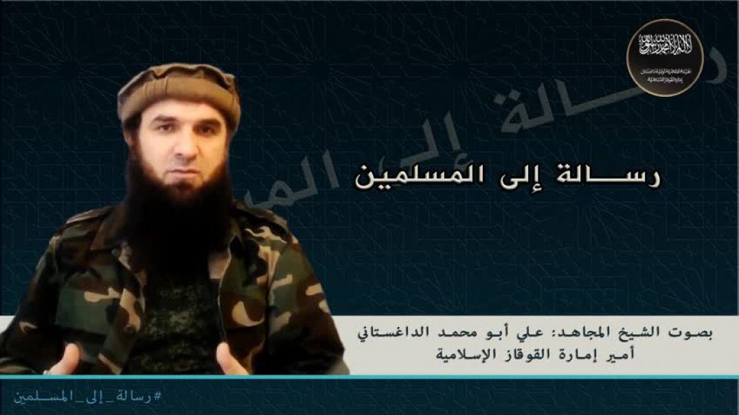Амир Имарата Кавказ Шейх Али Абу Мухаммад «Послание к мусульманам» (на арабском языке)