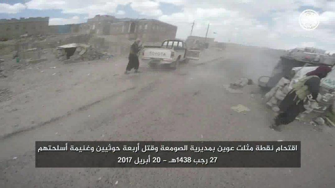 اقتحام نقطة مثلث عوين بمديرية الصومعة || Mujahideen of Yemen