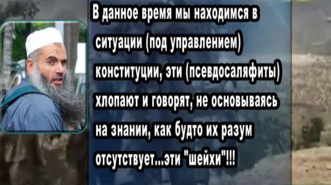 """Позор Псевдосалафитам """"Современные Мурджииты"""" 2"""