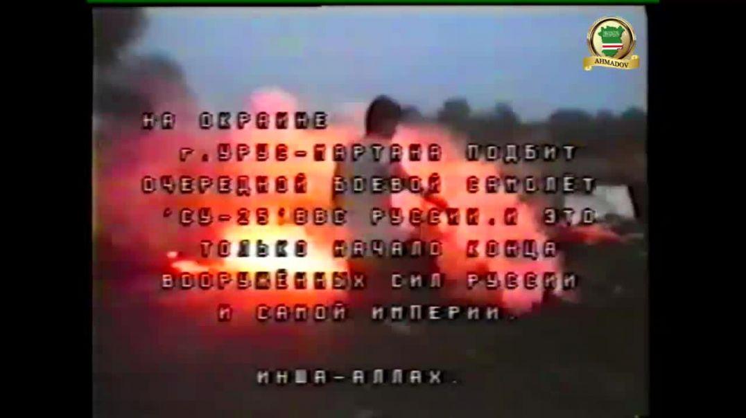 Сбитый российский летчик. Урус-Мартан, ЧРИ. 1999 г.